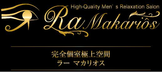 福岡のメンズエステサロン Ra Makarios(ラ マカリオス)