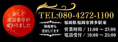 TEL:080-4272-1100 営業時間/ 11:00~27:00 電話受付/ 10:00~25:00